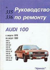AUDI 100 1976-1980 бензин Пособие по ремонту и техобслуживанию