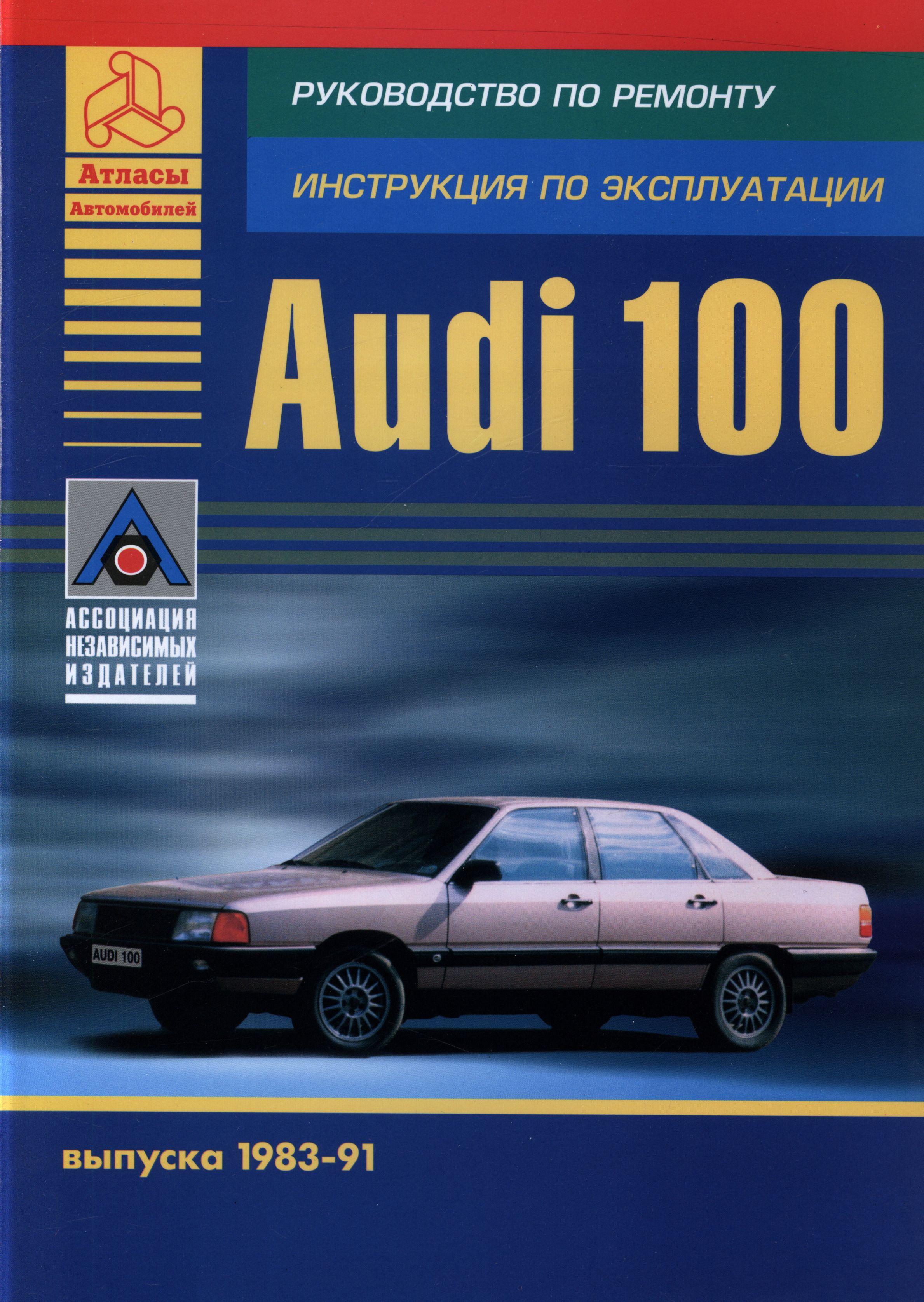 AUDI 100 1983-1991 бензин Пособие по ремонту и эксплуатации