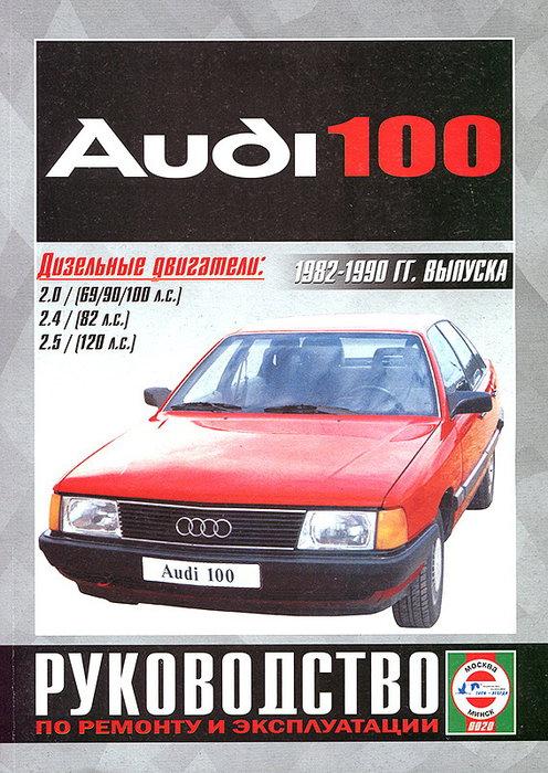 AUDI 100 1982-1990 дизель Пособие по ремонту и эксплуатации