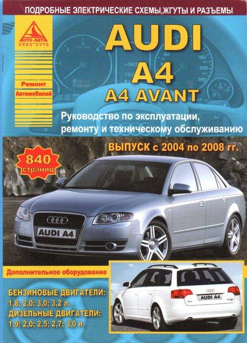 Книга AUDI A4 / A4 AVANT (Ауди А4 / Авант) 2004-2008 бензин / дизель Руководство по ремонту и эксплуатации