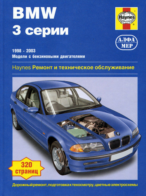 BMW 3 серии 1998-2003 бензин Пособие по ремонту и эксплуатации