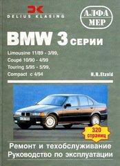 BMW 3 серии c 1989 бензин / дизель Пособие по ремонту и эксплуатации