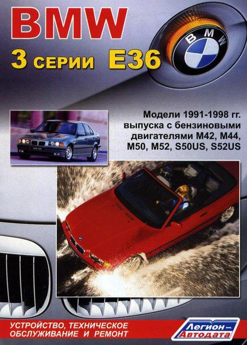 BMW 3 серии (кузов E36) 1991-1998 бензин Книга по ремонту и эксплуатации