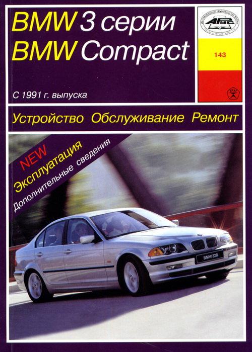 BMW 3 серии COMPACT c 1991 бензин / дизель Пособие по ремонту и эксплуатации