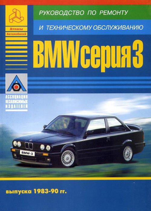 BMW 3 серии 1983-1990 бензин / дизель Пособие по ремонту и эксплуатации