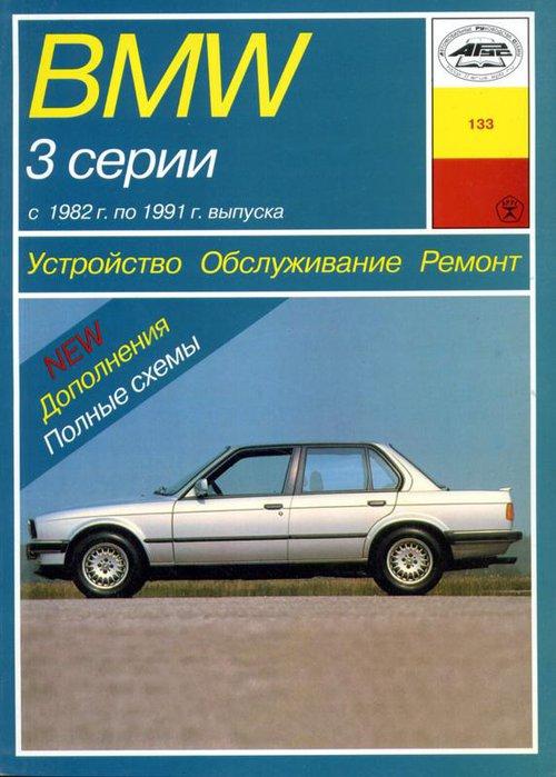 BMW 3 серии 1982-1991 бензин / дизель Книга по ремонту и эксплуатации