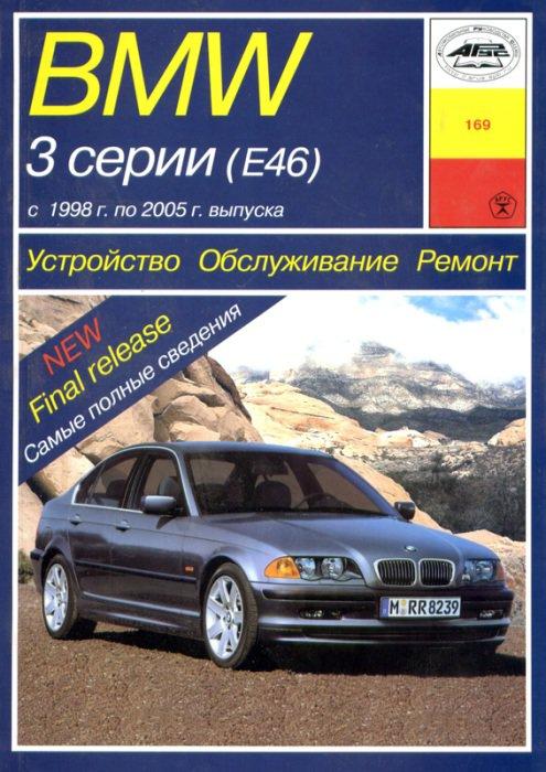 BMW 3 серии (кузов E46) c 1998 бензин / дизель Пособие по ремонту и эксплуатации