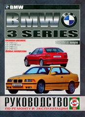 BMW 3 серии 1991-1997 бензин Мануал