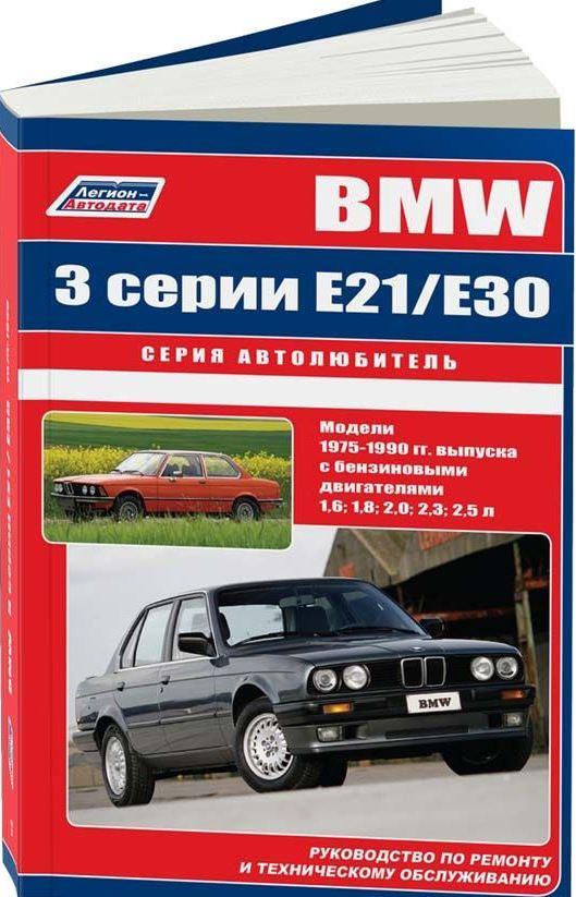 Руководство BMW 3 серии Е21, Е30 (БМВ 3) 1975-1990 бензин Инструкция по ремонту