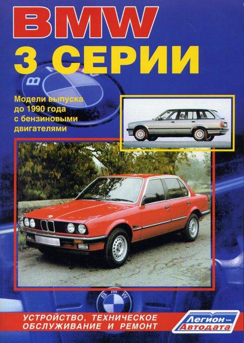 BMW 3 серии 1975-1990 бензин Инструкция по ремонту