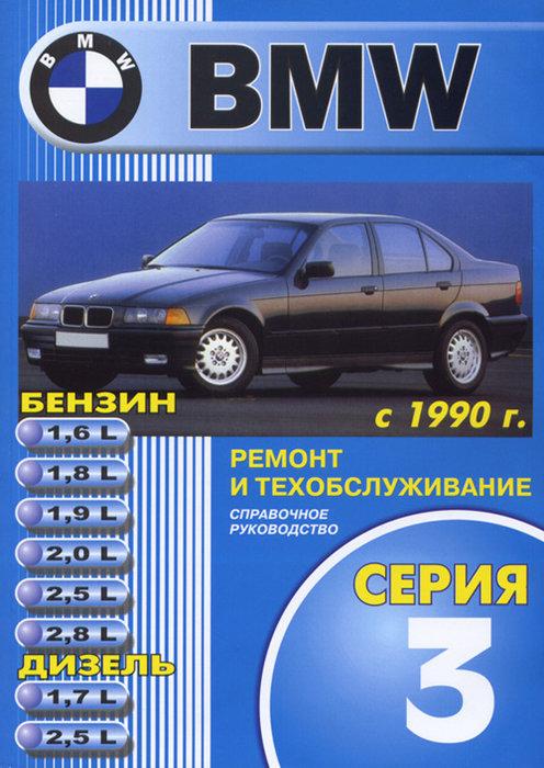 BMW 3 серии с 1990 бензин / дизель Пособие по ремонту и эксплуатации