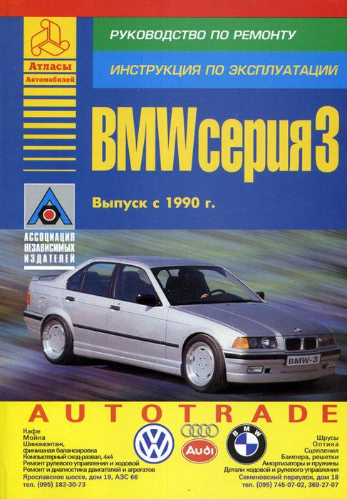 BMW 3 серии с 1990 бензин / дизель Книга по ремонту и эксплуатации