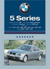 BMW 5 серии с 2003 бензин / дизель Книга по ремонту и эксплуатации