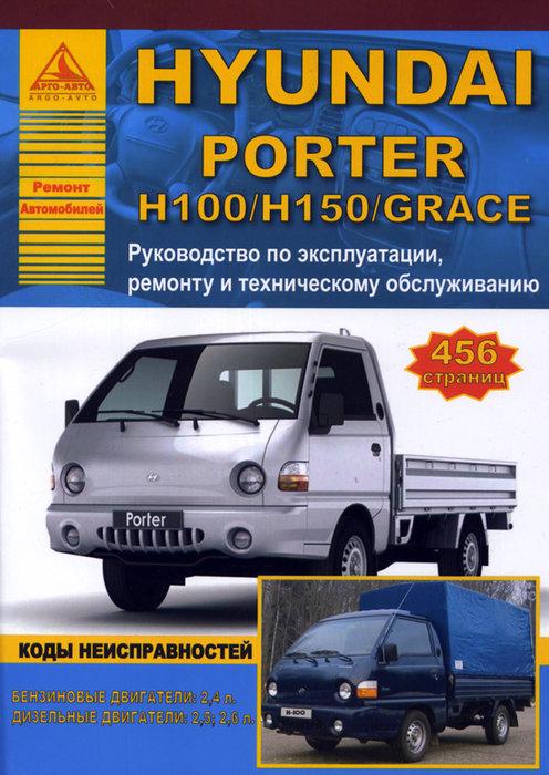 HYUNDAI PORTER / H-100 / H-150 / GRACE бензин / дизель Книга по ремонту и эксплуатации
