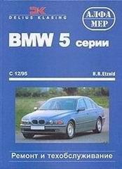 BMW 5 cерии с 1995 бензин / дизель Пособие по ремонту и эксплуатации