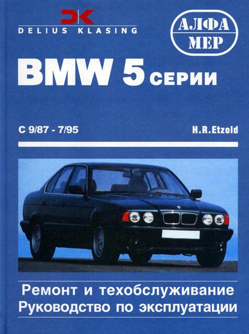 BMW 5 серии 1987-1995 бензин / дизель Пособие по ремонту и эксплуатации
