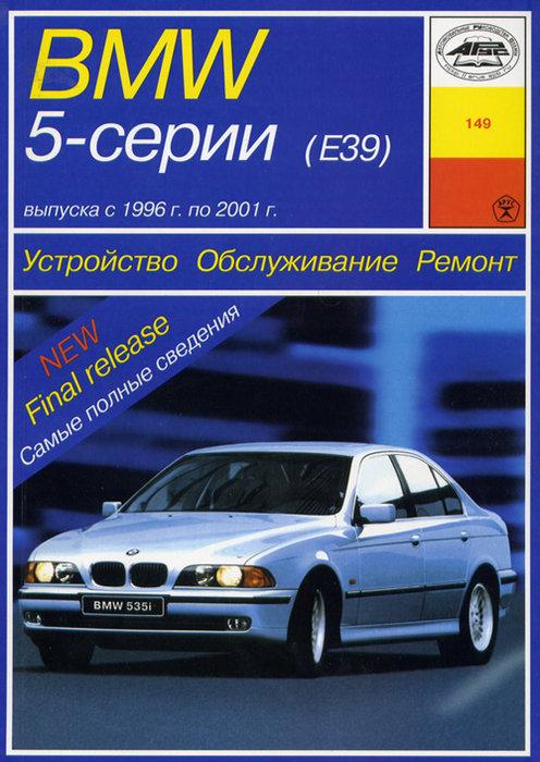 BMW 5 серии (Е39) 1996-2001 бензин / дизель Мануал по ремонту и эксплуатации
