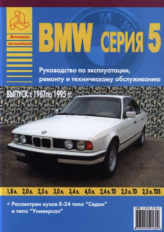 Инструкция BMW 5 cерии 1987-1995 (Е34) (БМВ 5 серии) бензин / дизель Книга по ремонту и техобслуживанию