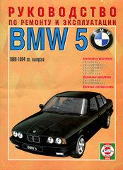 BMW 5 серии 1988-1994 бензин / дизель Пособие по ремонту и эксплуатации