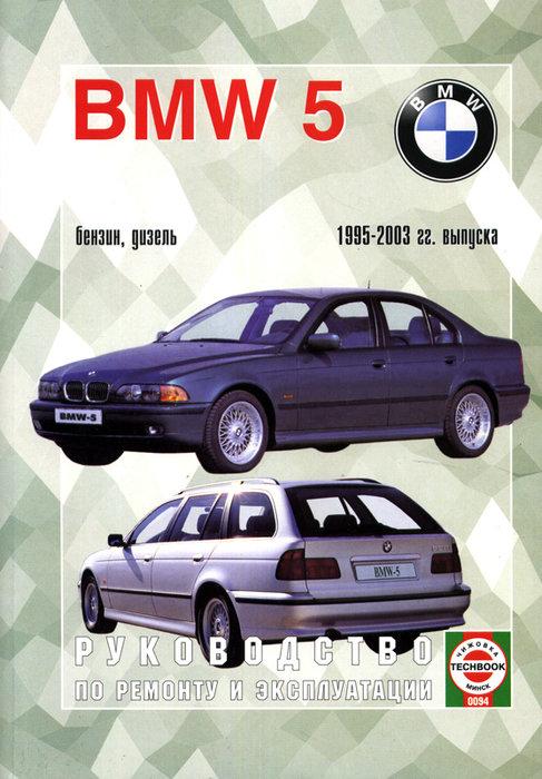 BMW 5 серии 1995-2003 бензин / дизель