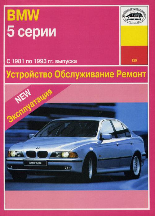BMW 5 серии (Е28, Е34) 1981-1993 бензин Пособие по ремонту и эксплуатации