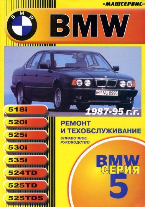 BMW 5 серии 1987-1995 бензин / дизель Пособие по ремонту и обслуживанию