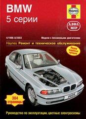 BMW 5 серии Е39 1996-2003 бензин Пособие по ремонту и эксплуатации