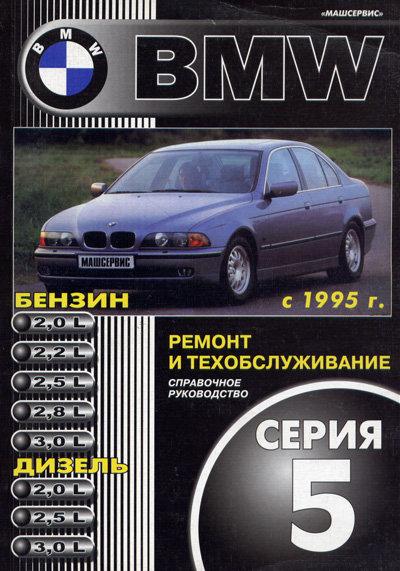 BMW 5 серии с 1995 бензин / дизель Пособие по ремонту и эксплуатации