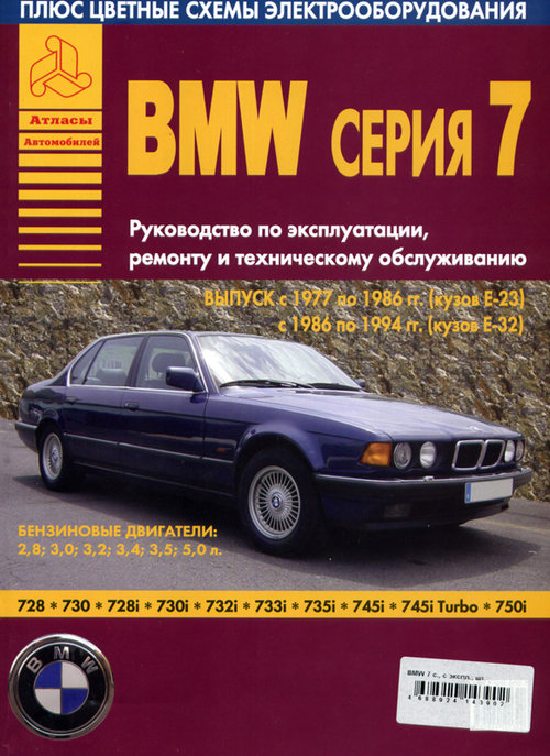 BMW 7 серии (E23, E32) 1977-1994 бензин Пособие по ремонту и эксплуатации