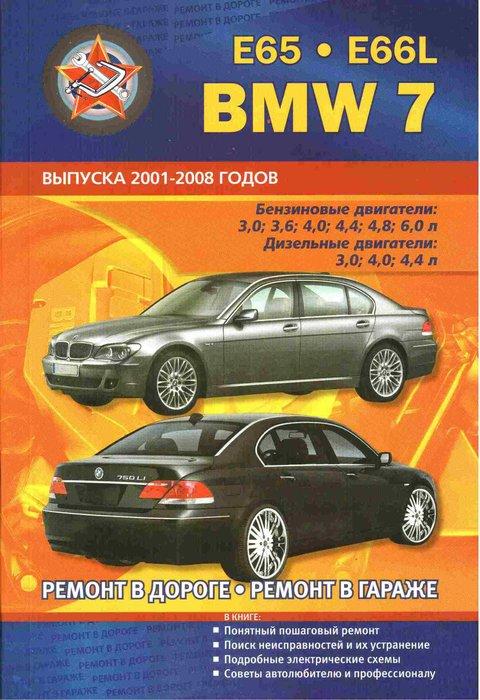 BMW 7 серии (E65, E66L) 2001-2008 бензин / дизель Пособие по ремонту и эксплуатации