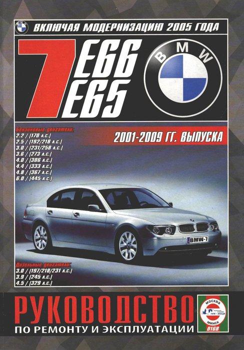 BMW 7 серии (E65, E66) (БМВ 7 серии) 2001-2009 бензин Книга по ремонту и эксплуатации