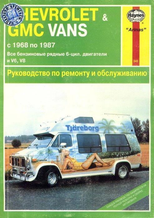 CHEVROLET VANS / GMC VANS 1968-1987 бензин Пособие по ремонту и эксплуатации