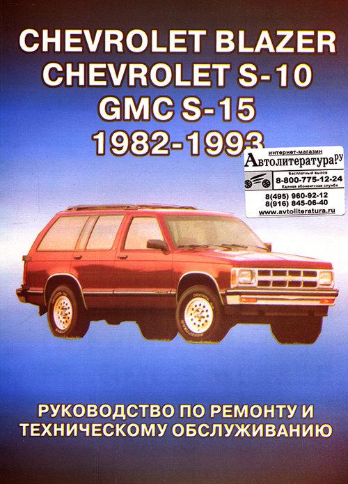 CHEVROLET BLAZER, CHEVROLET S-10 / GMC S-15 / OLDSMOBILE BRAVADA 1982-1993 бензин Книга по техобслуживанию и ремонту