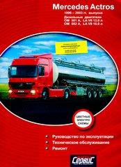 MERCEDES-BENZ ACTROS 1996-2003 дизель Пособие по ремонту и эксплуатации