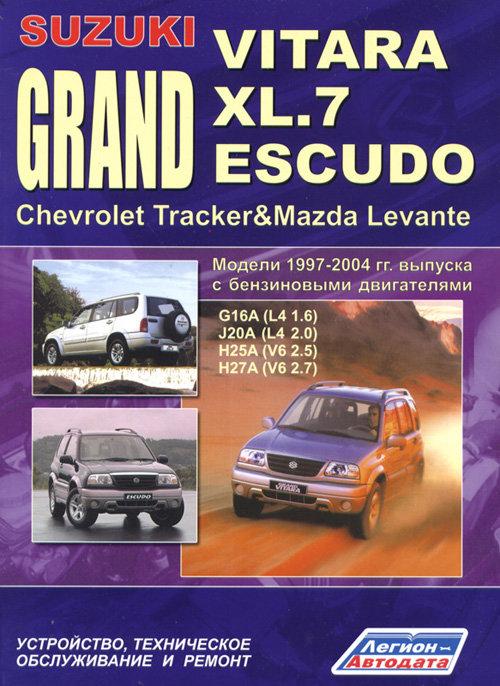 CHEVROLET TRACKER 1997-2004 бензин Пособие по ремонту и эксплуатации