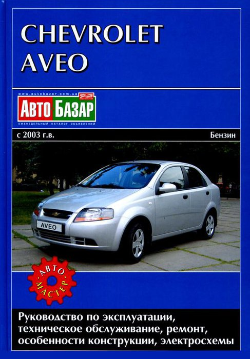CHEVROLET AVEO с 2003 бензин Книга по ремонту и эксплуатации