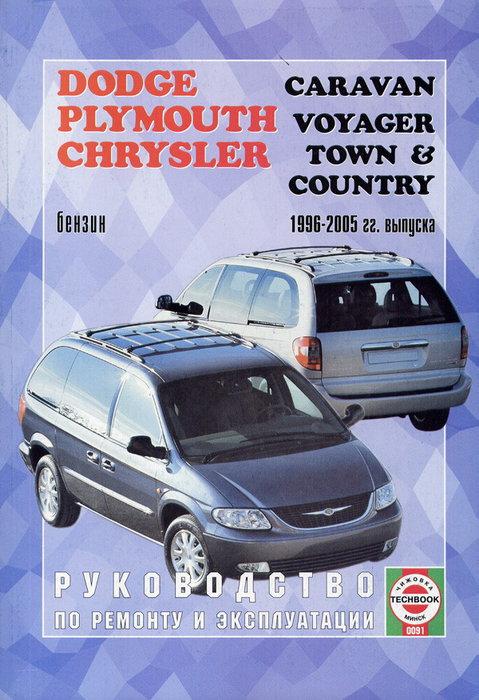 Книга CHRYSLER TOWN / COUNTRY, PLYMOUTH VOYAGER, DODGE СARAVAN 1996-2005 бензин / дизель Книга по ремонту
