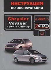 Книга CHRYSLER TOWN, COUNTRY / VOYAGER с 2004 Руководство по эксплуатации и техническому обслуживанию
