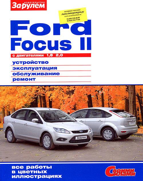 FORD FOCUS II бензин (1,8, 2,0) Пособие по ремонту и эксплуатации цветное
