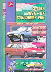 CITROEN CHAMP VAN, BX  / VISA, C15 1984-1996 дизель