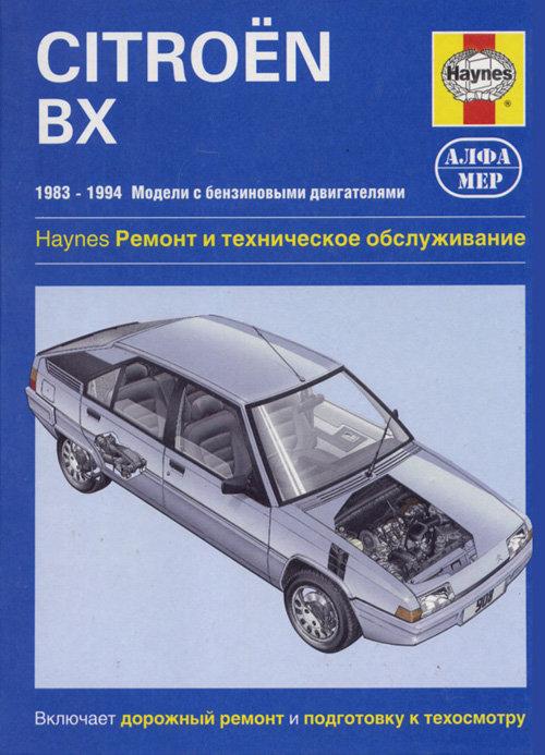 CITROEN BX 1983-1994 бензин Пособие по ремонту и эксплуатации