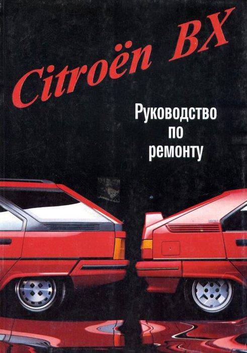 CITROEN ВX 1982-1994 бензин / дизель
