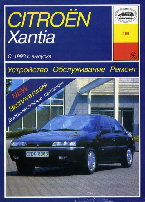 CITROEN XANTIA с 1993 бензин / дизель Пособие по ремонту и эксплуатации