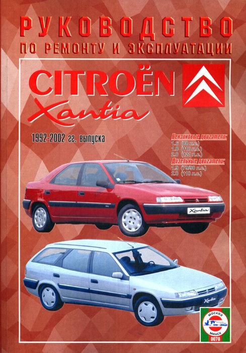 CITROEN XANTIA 1992-2002 бензин / дизель Книга по ремонту и эксплуатации