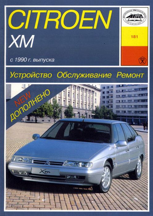 CITROEN ХМ с 1990 бензин Пособие по ремонту и эксплуатации