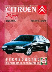 CITROEN ХМ 1989-2000 бензин / дизель Книга по ремонту и эксплуатации