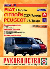 CITROEN JUMPER / C25, FIAT DUCATO, PEUGEOT J5 / BOXER 1982-2005 бензин / дизель Пособие по ремонту и эксплуатации