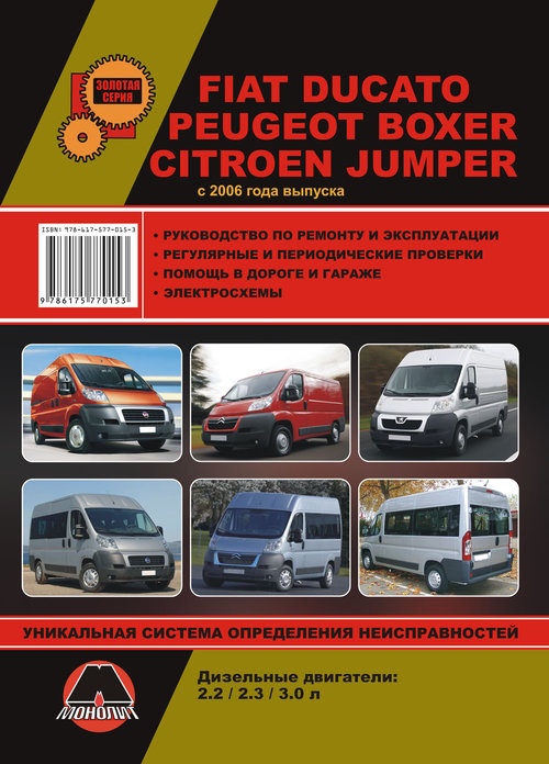 Руководство CITROEN JUMPER / FIAT DUCATO / PEUGEOT BOXER (Ситроен Джампер) с 2006 дизель Книга по ремонту и эксплуатации