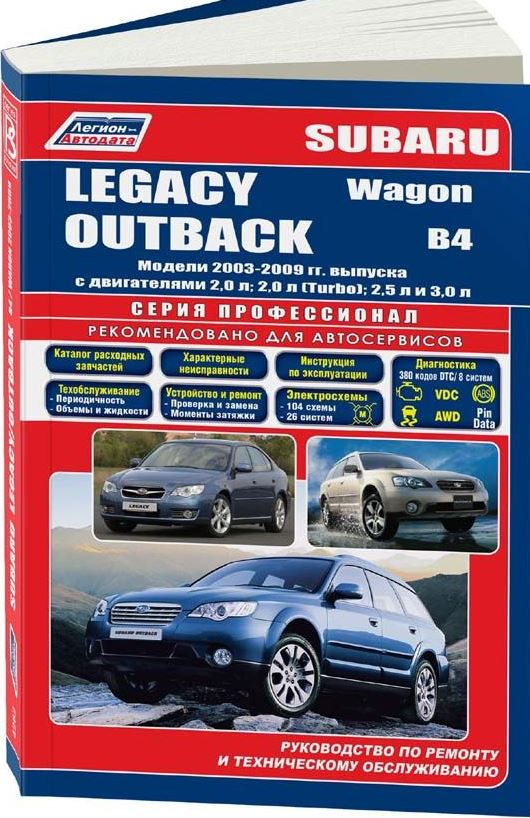 Книга SUBARU OUTBACK / LEGACY / B4 / WAGON (Субару Аутбек) 2003-2009 бензин Пособие по ремонту и эксплуатации