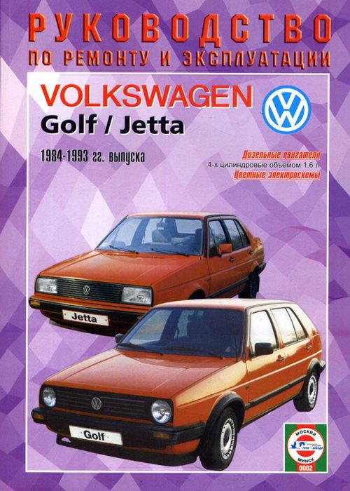 VOLKSWAGEN GOLF II / JETTA II 1984-1993 дизель Пособие по ремонту и эксплуатации